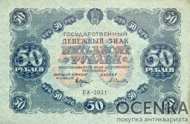 Банкнота РСФСР 50 рублей 1922 года