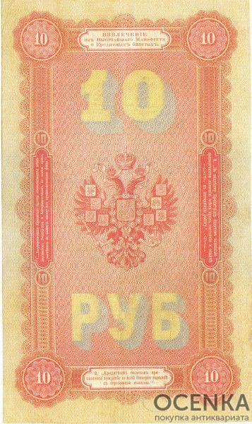 Банкнота (Билет) 10 рублей 1894 год - 1