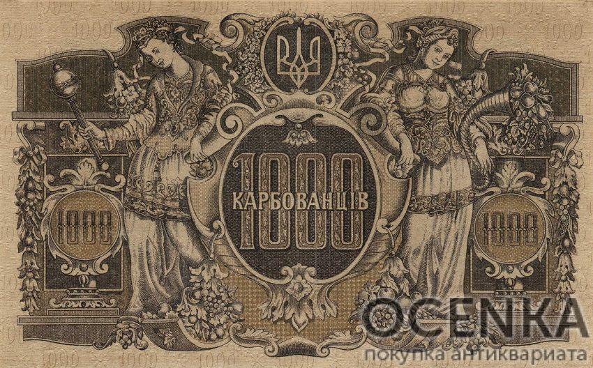 Банкнота 1000 карбованцев 1918 года - 1