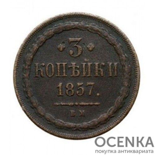 Медная монета 3 копейки Александра 2