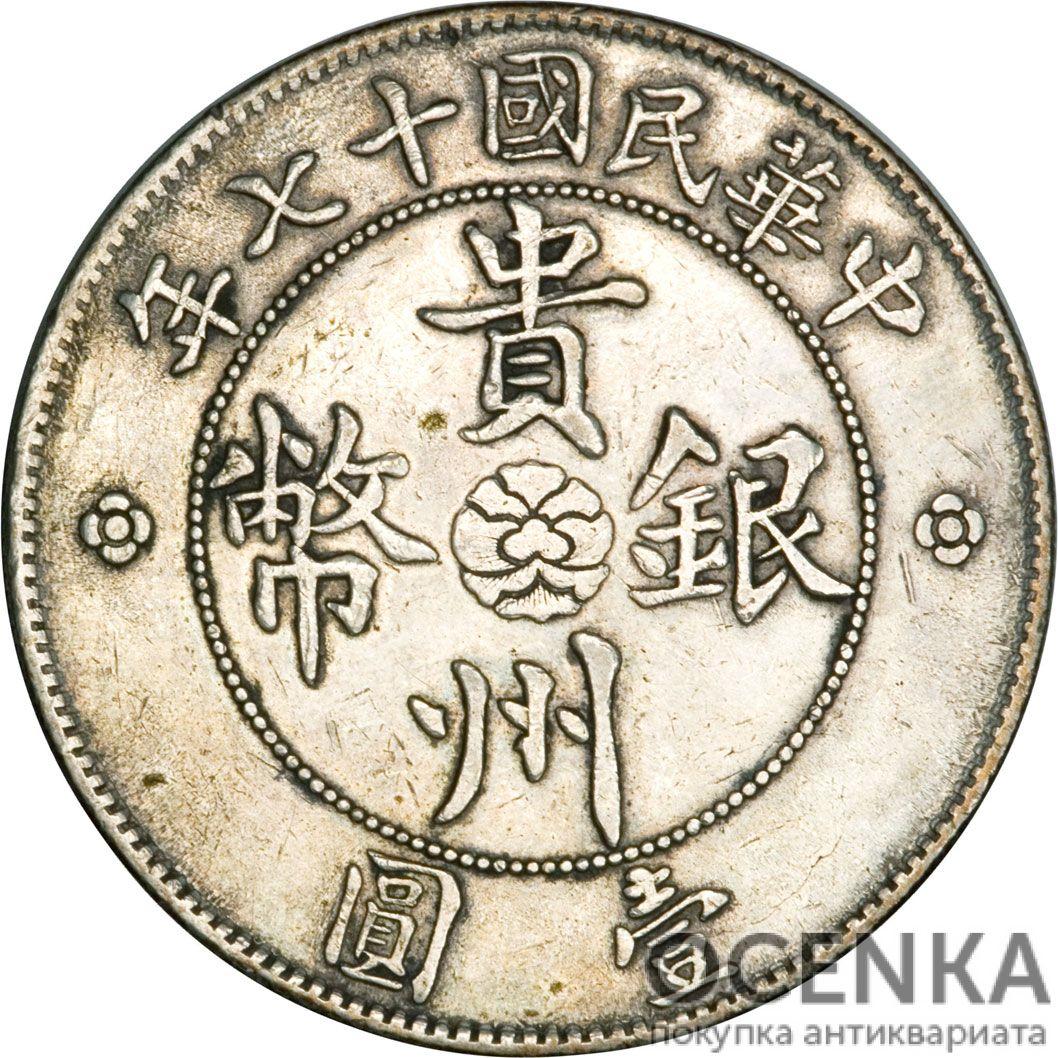 Серебряная монета 1 Юань (1 Yuan) Китай - 2