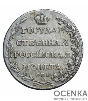 Полуполтинник 1803 года Александр 1 - 1