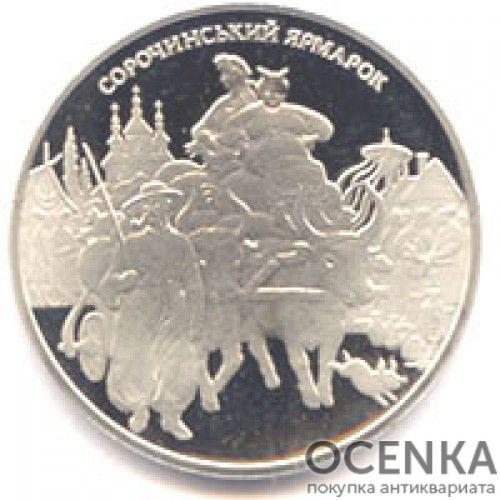 20 гривен 2005 год Сорочинская ярмарка