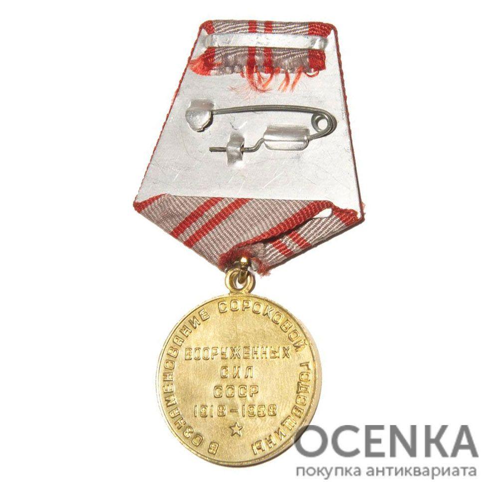 Медаль 40 лет Вооруженных Сил СССР - 1