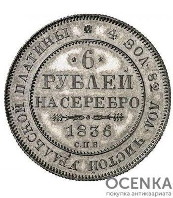 Платиновая монета 6 рублей 1836 года