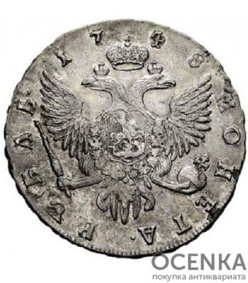 1 рубль 1748 года Елизавета Петровна
