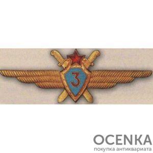 Нагрудный знак «Военный летчик 3-го класса»
