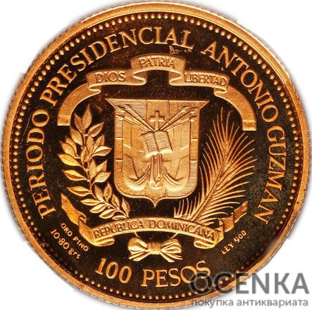 Золотая монета 100 Песо (100 Pesos) Доминикана - 2