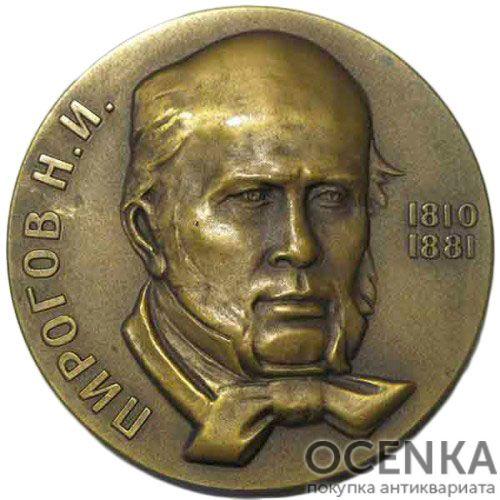 Памятная настольная медаль 150 лет со дня рождения Н.И.Пирогова