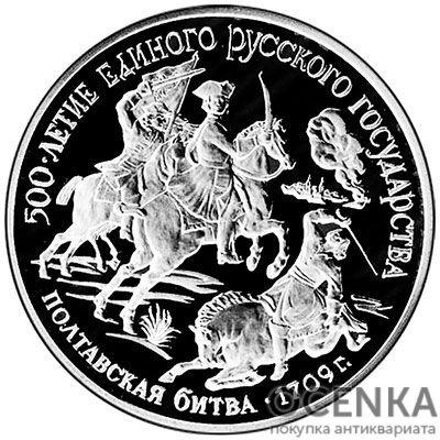 Платиновая монета 150 рублей 1990 года. Полтавская битва