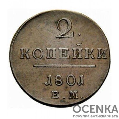 Медная монета 2 копейки Павла 1 - 4