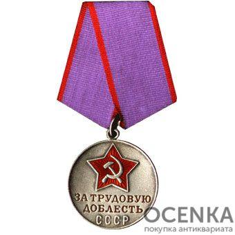 Медаль За трудовую доблесть - 3