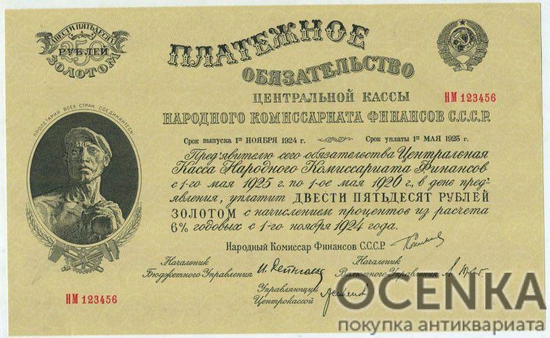 Банкнота 250 рублей 1924-1929 года