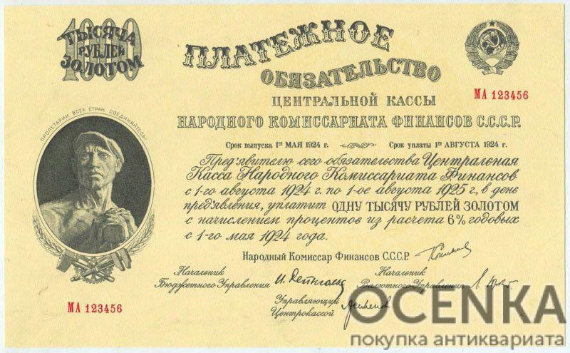 Банкнота 1000 рублей 1924-1929 года