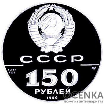 Платиновая монета 150 рублей 1990 года. Бот «Святой Гавриил» и командир Михаил Гвоздев - 1