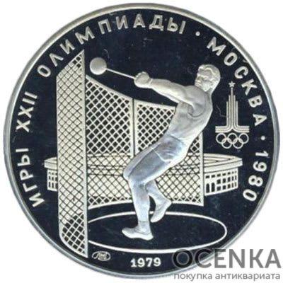 Серебряная монета 5 рублей 1979 года. Олимпиада-80. Метание молота