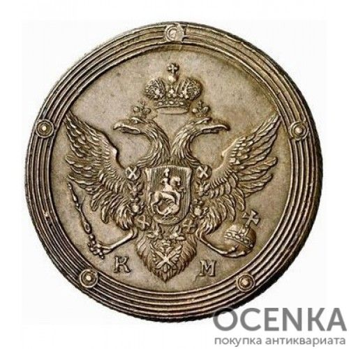 Медная монета 5 копеек Александра 1 - 5