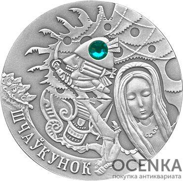 Серебряная монета 20 Рублей Белоруссии - 2