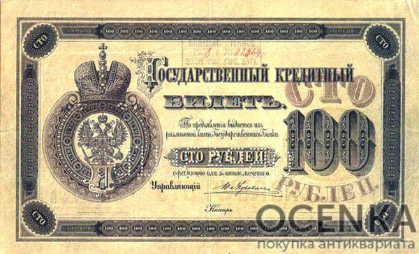 Банкнота (Билет) 100 рублей 1887-1896 годов - 1