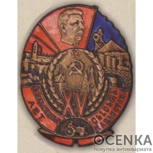 Памятный знак (жетон) «15 лет Казахской АССР». 1935 г.