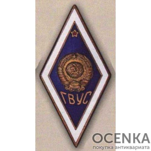 Ромб ГВУС (Горьковское военное училище связи). 60-е гг.