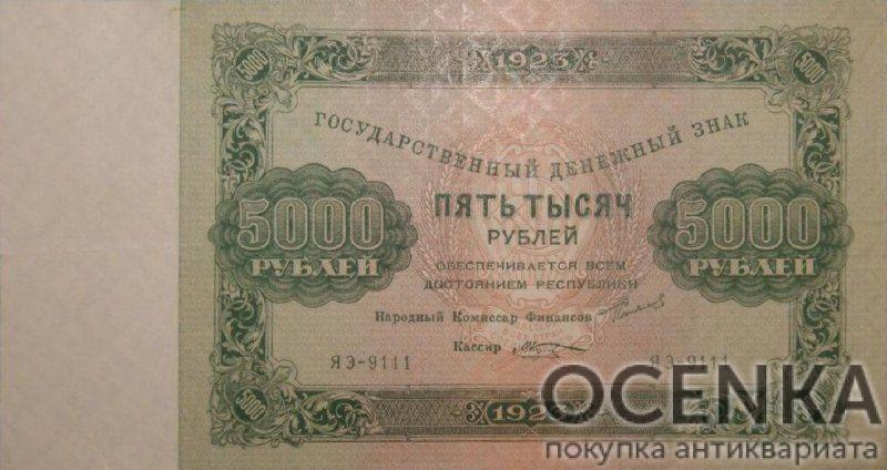Банкнота РСФСР 5000 рублей 1923 года (Второй выпуск)