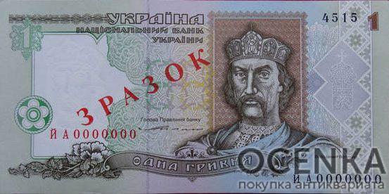 Банкнота 1 гривна 1994-1995 года ЗРАЗОК (образец)