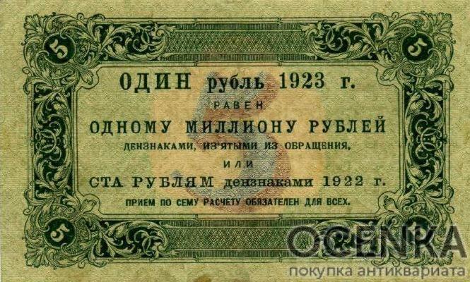 Банкнота РСФСР 5 рублей 1923 года (Первый выпуск) - 1