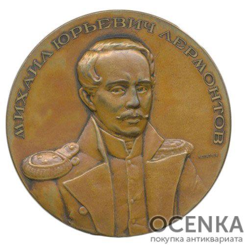 Памятная настольная медаль 100 лет со дня смерти М.Ю.Лермонтова