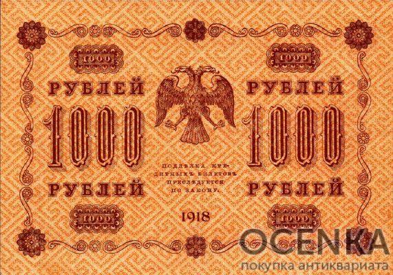 Банкнота РСФСР 1000 рублей 1918-1919 года - 1
