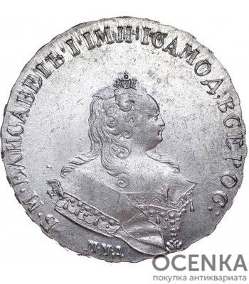 1 рубль 1743 года Елизавета Петровна - 1