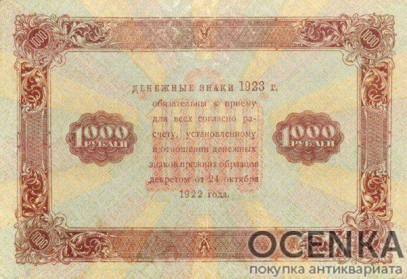 Банкнота РСФСР 1000 рублей 1923 года (Второй выпуск) - 1