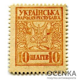 Банкнота 10 шагов 1918 года