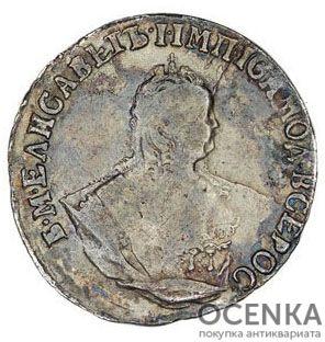 Гривенник 1752 года Елизавета Петровна - 1