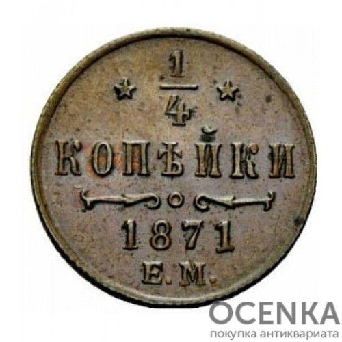 Медная монета 1/4 копейки Александра 2 - 1