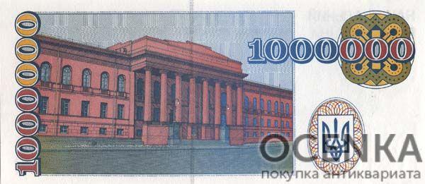 Банкнота 1000000 карбованцев (купон) 1995 года - 1