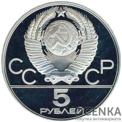 Серебряная монета 5 рублей 1979 года. Олимпиада-80. Метание молота - 1