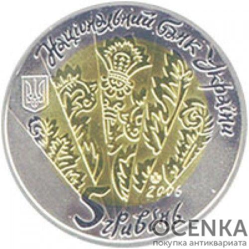 5 гривен 2006 год Цимбалы - 1