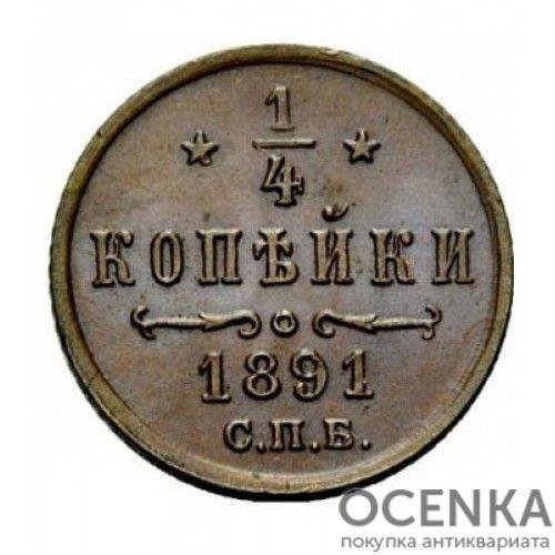 Медная монета 1/4 копейки Александра 3 - 3