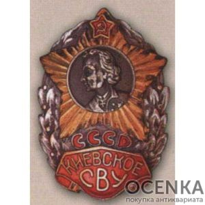 Нагрудный знак Киевское СВУ