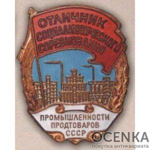 «Отличник соцсоревнования промышленности продтоваров СССР». 1953 - 57 гг.