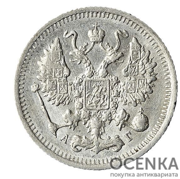 10 копеек 1896 года Николай 2 - 1