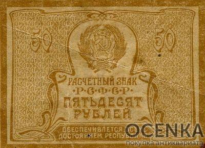 Банкнота РСФСР 50 рублей 1921 года