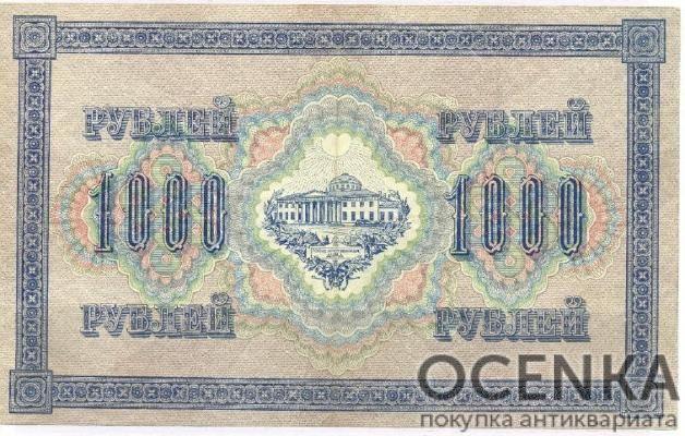 Банкнота 1000 рублей 1917 года - 1