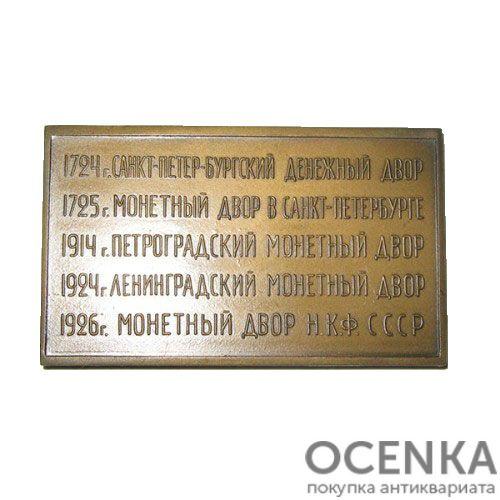 Памятная настольная медаль 200 лет Ленинградскому монетному двору - 1