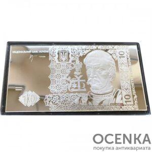 Серебряная банкнота 10 гривен Украины