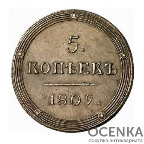 Медная монета 5 копеек Александра 1 - 4