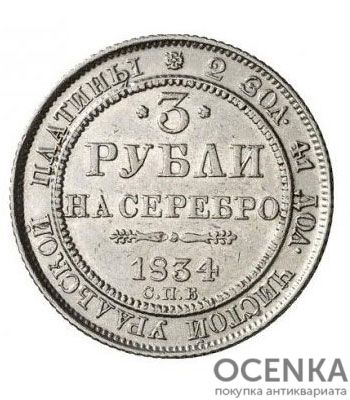 Платиновая монета 3 рубля 1834 года