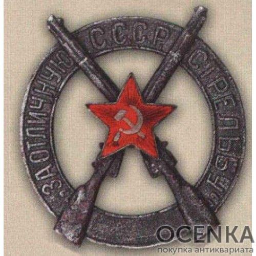 Нагрудный знак «За отличную стрельбу» для пехоты, кавалерии и других родов войск, кроме артиллерии. 20-е гг.