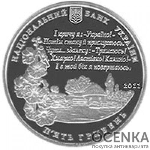 5 гривен 2011 год Павел Тычина - 1